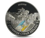 Capitals of the EurAsEC Countries - BISHKEK 10 Som Ag 2008