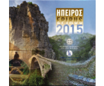 Greece Official Euro Mint Set EPIRUS 2015