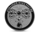 Russia 3 Rbl Diamond Fund 2017